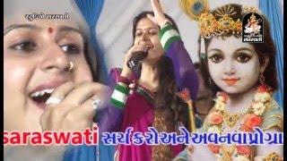 Kinjal Dave Gujarati Dayro 2016 Vanakbara Kharvawad Live Programmme - 3