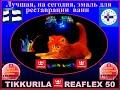 Реставрация ванны 8-916 393-48-56  Тиккурила Реафлекс 50