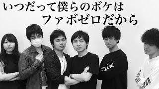 【東大生YouTuber大集合企画】ファボゼロのボケで遊ぼう