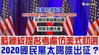 【完整版下集】國民黨總統提名考慮「仿美式初選」2020誰出征?少康戰情室 20190109