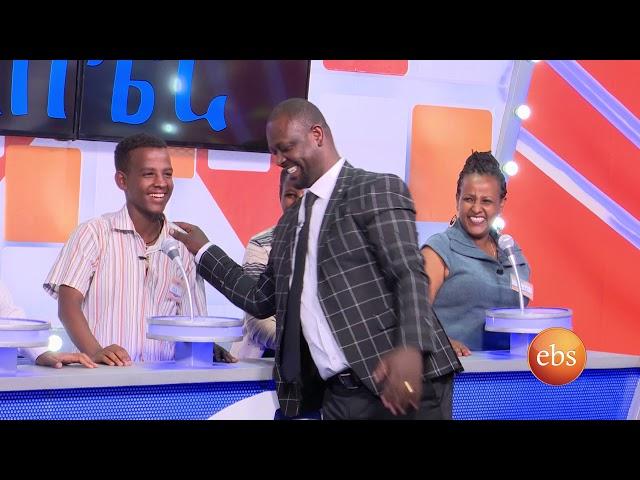 Yebeteseb Chewata Season 3 - EP 2