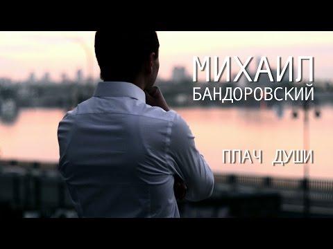 Михаил Бандоровский Плач Души (Official Video)