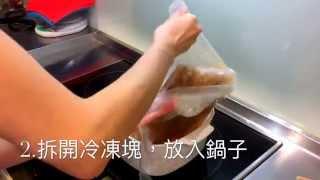 元進莊 - 人蔘枸杞雞