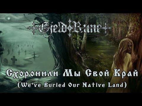 GjeldRune - Схоронили Мы Свой Край