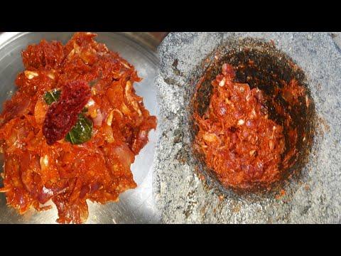 ఉల్లిపాయ పచ్చడి ఇలా చేస్తే దోసె,ఇడ్లి అన్నంలోకి చాలా రుచిగా ఉంటుంది.How to prepare Onion Chutney