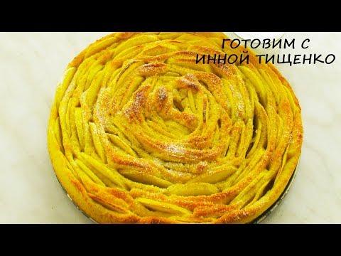 Яблочный пирог ЧАЙНАЯ РОЗА. Легко просто и красиво! Видео-рецепт как приготовить пирог с яблоками