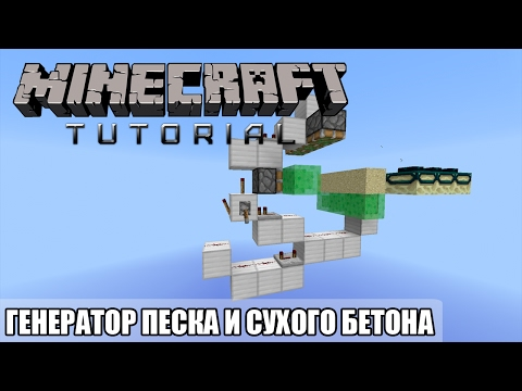 Minecraft Tutorial — (1.9-1.12) ГЕНЕРАТОР ПЕСКА И СУХОГО БЕТОНА
