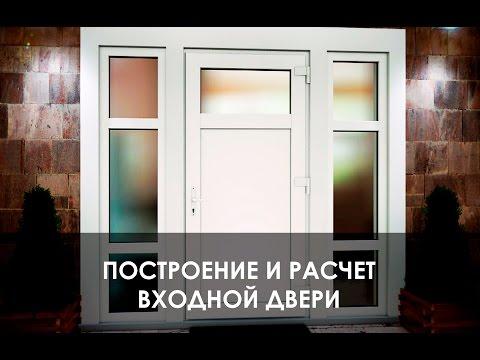 двери стеклопакеты входные рассчитать
