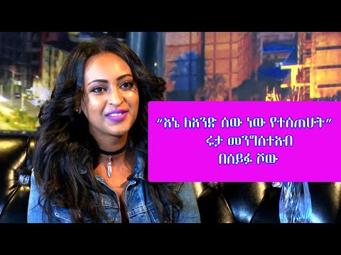 Ruta Mengesetab Interview- Seifu on EBS