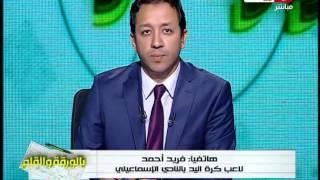 فريد احمد لاعب كرة اليد بالنادى الاسماعيلى : احنا بقالنا سنة مبنخدش ربع جنية من النادى