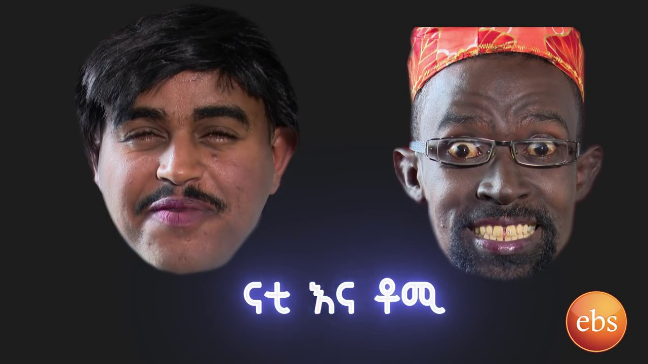 Ethiopian Funny Drama With Comedian Thomas And Natnael : ከ ሀ እስከ ፖ (የስራ ቅጥር)