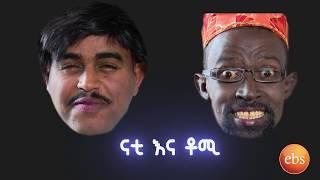 Ke Ha Eske Po Very Funny Video Tomi & Nati