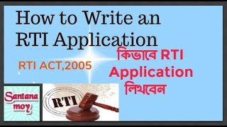 How to Write an RTI Application or Letter in Bengali II কিভাবে RTI Letter লিখবেন (Bengali)