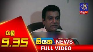 Siyatha News | 09.35 PM | 25 - 10 - 2020