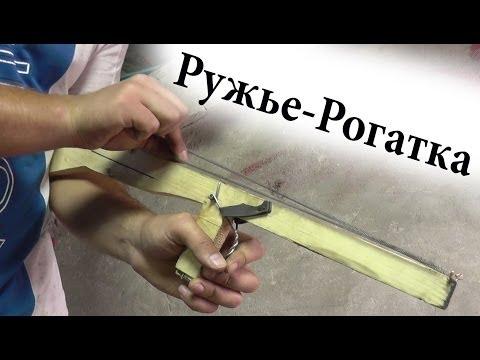 Как сделать рогатку бесплатно
