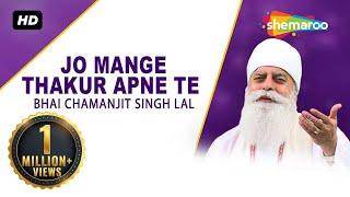 download lagu Jo Mange Thakur Apne Te Bhai Chamanjit Singh Ji gratis