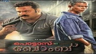 Pullipulikalum Aattinkuttiyum - Pottas Bomb 2013: Full Malayalam Movie