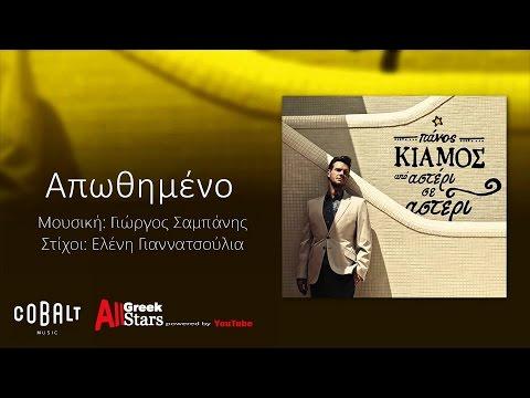 Apothimeno ~ Panos Kiamos | Πάνος Κιάμος - Απωθημένο | Greek Audio Release 2015
