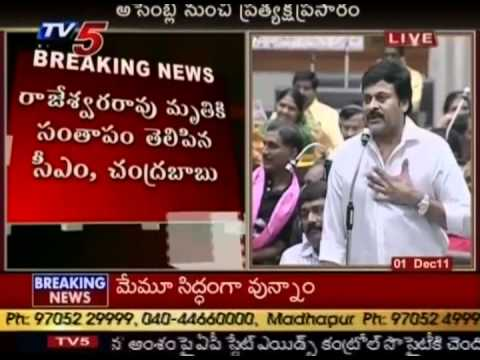 Telugu News -Chiru Speech In Assembly Live(TV5)
