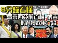 8分鐘看懂 馬來西亞前首相 納吉·阿都拉薩 的背景故事介紹!