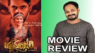 Ratnamanjari review | Movie Review | Raj Charan | Akhila Prakash | Kaata Arul | SANDALWOOD TALKIES