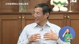 日本経済再生と和歌山経済の写真