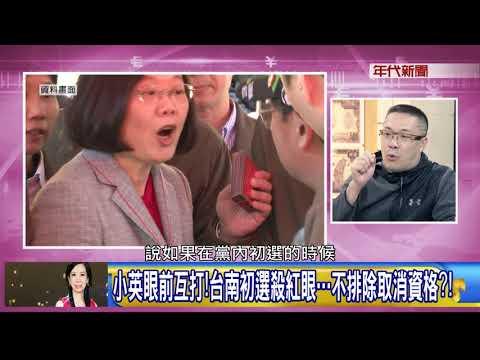 台灣-年代向錢看-20180222 小英眼前互打!台南初選殺紅眼...不排除取消資格?!