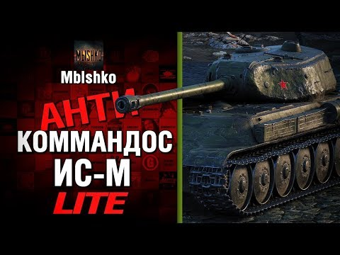 ИС-М - Антикоммандос LITE - БИЛЛИ ЗА СПРАВЕДЛИВОСТЬ   World of Tanks