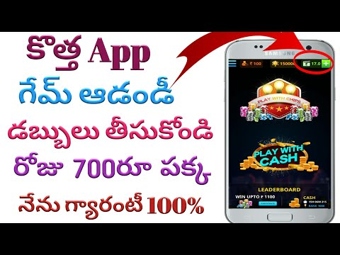 Play 20 second game and earn money daily 700 rupees Paytm cash || play game and make money online