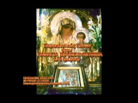 ΠΑΡΑΚΛΗΣΗ ΣΤΗΝ ΠΑΝΑΓΙΑ ΙΕΡΟΣΟΛΥΜΙΤΙΣΣΑ1/4