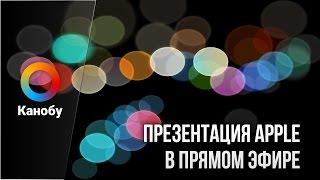 Презентация iPhone 7 на русском языке