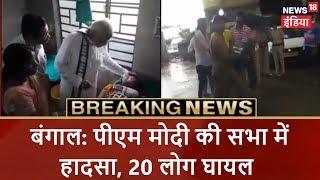 बंगाल: पीएम मोदी की सभा में हादसा,  20 लोग घायल   Breaking News   News18 India