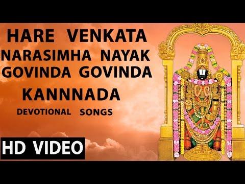 Hare Venkata - Narasimha Nayak - Govinda Govinda