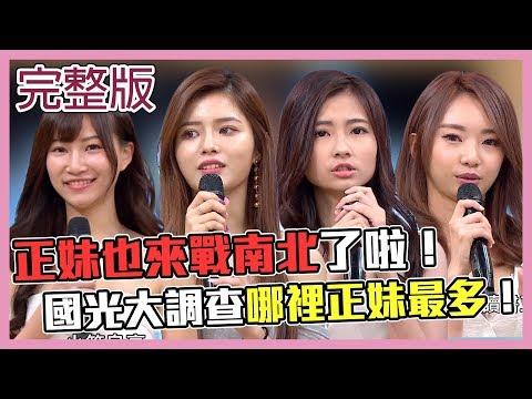 台綜-國光幫幫忙-20190220 正妹也要戰南北啦!國光調查局之哪裡出產最多正妹!