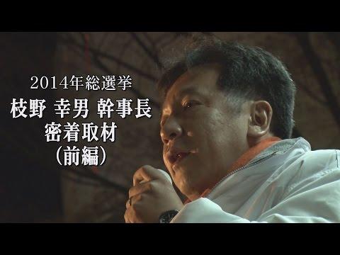 2014年総選挙 枝野幸男幹事長密着取材(前編) 2014年12月8日