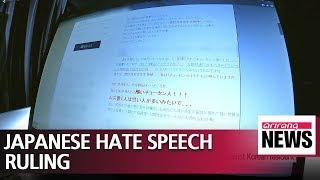 Japanese court fines Japanese man for hate speech against Korean resident