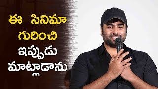 Nara Rohit  Speech @ Veera Bhoga Vasantha Rayalu Trailer Launch