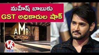 GST Shock To Mahesh Babu | Officials Send Notices To AMB Cinemas Over GST Fraud | Hyderabad