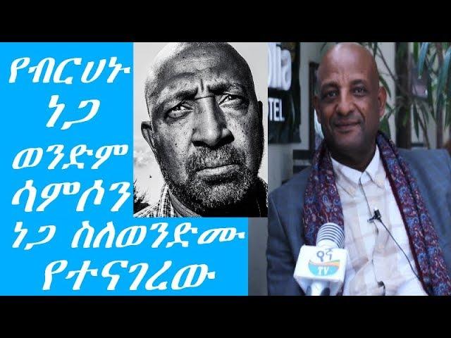 Interview With Dr Birhanu's Brother Samson Nega