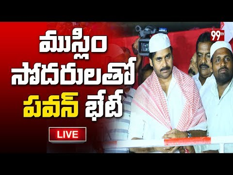 Live | #Pawan Kalyan Meeting with Muslim Community | Sachar Committee Recommendations | 99 TV Telugu