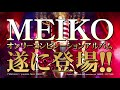【9月6日発売】Meikonic [video]