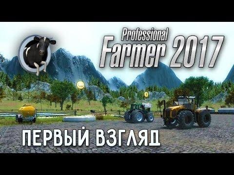 Professional Farmer 2017. Первый взгляд.