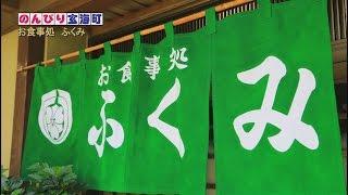 WelcomeGenkai – ちゃんぽんが絶品 お食事処ふくみ ウェルカム玄海町 19 20140724