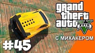 GTA 5 Online с Михакером #45 - Домик из вагонов и Блендер