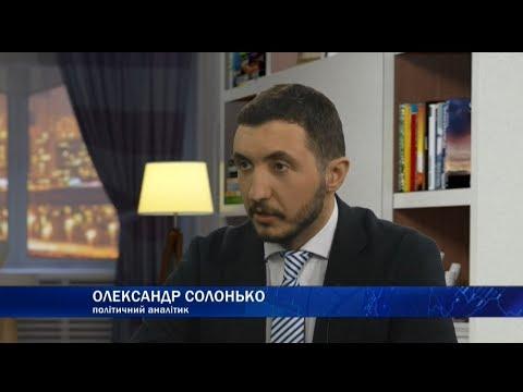 Справа Савченко, вислання дипломатів, дії РПЦ: чого чекати далі. Коментарі Олександра Солонька