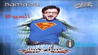 Hamada Helal - El Sibou' / حمادة هلال - السبوع