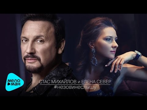 Стас Михайлов и Елена Север – Не зови, не слышу (Official Audio 2017)