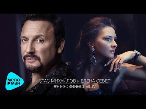 Стас Михайлов и Елена Север – Не зови, не слышу (Official Audio 2017)