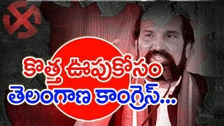 T-Congress Counter Attacks On TRS Party | BACK DOOR POLITICS