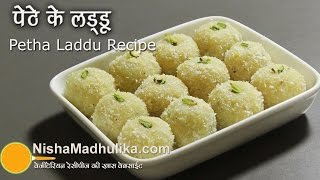 Petha Ladoo recipes - Mawa Pethe Ke Laddoo for Vrat